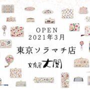 2021年3月に東京ソラマチ店OPENいたします