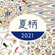 2021夏柄ページ先行公開中&ロケ撮影の小話