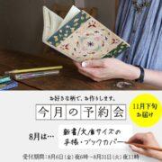 【8月の予約会】手帳カバー&ブックカバー、お悩み中の方へ…