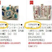 【2021アウトレットセール】9月30日販売開始